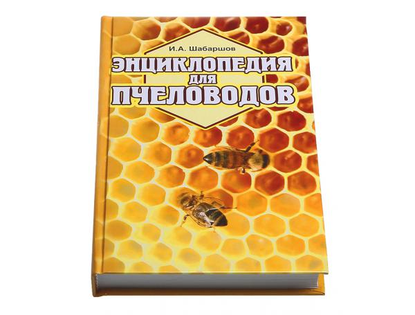 книги по пчеловодству картинки