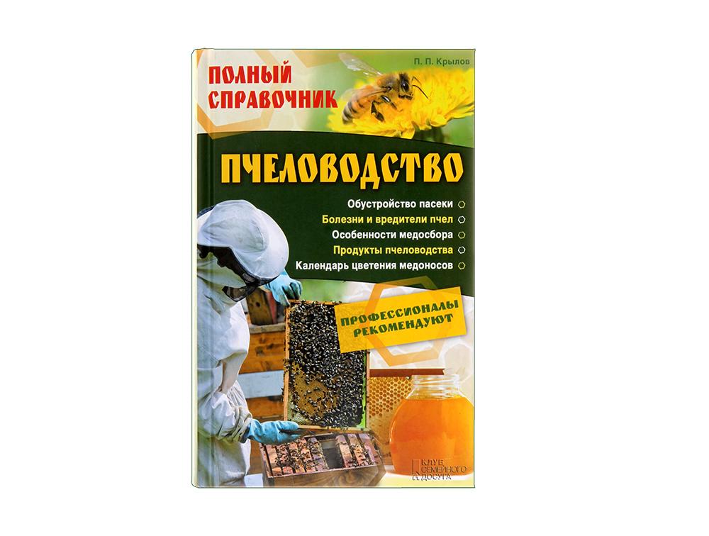 Книга о пчеловодстве скачать бесплатно